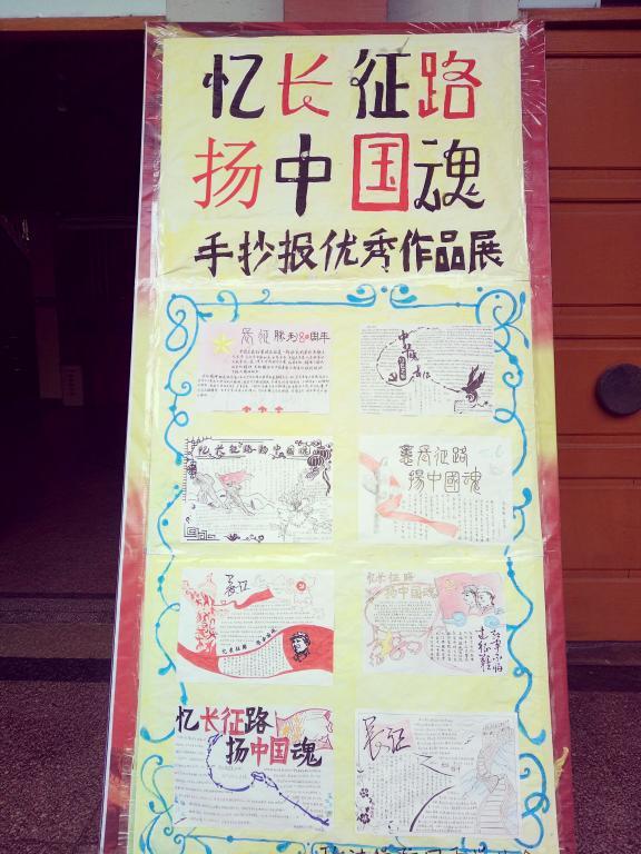 """我院团委举办""""忆长征路,扬中国魂""""手抄报活动"""